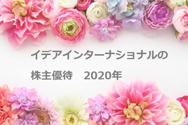 優待 イデア インターナショナル 2020 株主